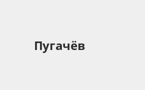 Справочная информация: Отделение Ак Барс Банка по адресу Саратовская область, Пугачёв, Лесозащитная улица, 1 — телефоны и режим работы