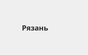 Справочная информация: Банкоматы Ак Барс Банка в Рязани — часы работы и адреса терминалов на карте