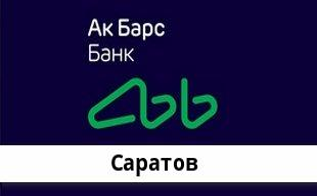 Справочная информация: Банкоматы Ак Барс Банка в Саратове — часы работы и адреса терминалов на карте