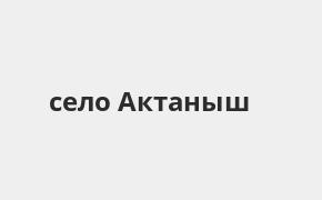 Справочная информация: Банкоматы Ак Барс Банка в селе Актаныш — часы работы и адреса терминалов на карте