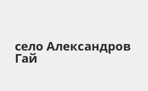 Справочная информация: Ак Барс Банк в селе Александров Гай — адреса отделений и банкоматов, телефоны и режим работы офисов
