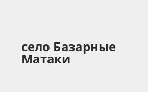 Справочная информация: Банкоматы Ак Барс Банка в селе Базарные Матаки — часы работы и адреса терминалов на карте