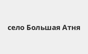 Справочная информация: Банкоматы Ак Барс Банка в селе Большая Атня — часы работы и адреса терминалов на карте