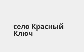Справочная информация: Банкоматы Ак Барс Банка в селе Красный Ключ — часы работы и адреса терминалов на карте