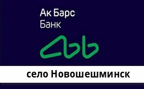 Справочная информация: Банкоматы Ак Барс Банка в селе Новошешминск — часы работы и адреса терминалов на карте