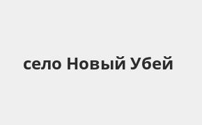 Справочная информация: Ак Барс Банк в селе Новый Убей — адреса отделений и банкоматов, телефоны и режим работы офисов
