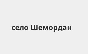 Справочная информация: Банкоматы Ак Барс Банка в селе Шемордан — часы работы и адреса терминалов на карте