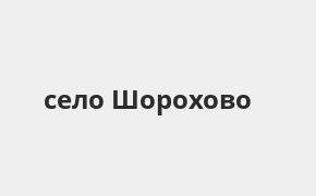 Справочная информация: Банкоматы Ак Барс Банка в селе Шорохово — часы работы и адреса терминалов на карте