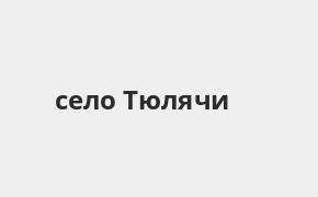 Справочная информация: Банкоматы Ак Барс Банка в селе Тюлячи — часы работы и адреса терминалов на карте