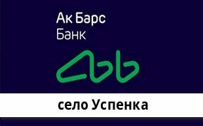 Справочная информация: Банкоматы Ак Барс Банка в селе Успенка — часы работы и адреса терминалов на карте