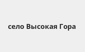 Справочная информация: Банкоматы Ак Барс Банка в селе Высокая Гора — часы работы и адреса терминалов на карте