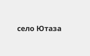 Справочная информация: Банкоматы Ак Барс Банка в селе Ютаза — часы работы и адреса терминалов на карте