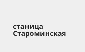 Справочная информация: Банкоматы Ак Барс Банка в городe станица Староминская — часы работы и адреса терминалов на карте