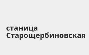 Справочная информация: Ак Барс Банк в городe станица Старощербиновская — адреса отделений и банкоматов, телефоны и режим работы офисов