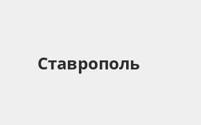 Справочная информация: Ак Барс Банк в Ставрополе — адреса отделений и банкоматов, телефоны и режим работы офисов