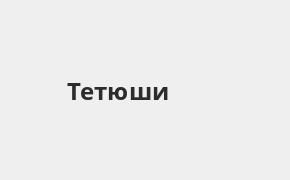 Справочная информация: Ак Барс Банк в Тетюшах — адреса отделений и банкоматов, телефоны и режим работы офисов