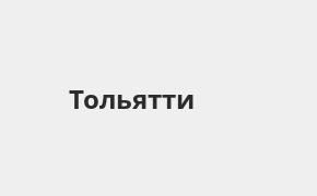 Справочная информация: Банкоматы Ак Барс Банка в Тольятти — часы работы и адреса терминалов на карте