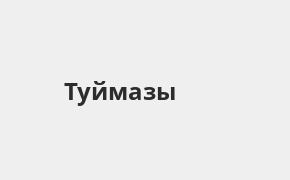 Справочная информация: Банкоматы Ак Барс Банка в Туймазах — часы работы и адреса терминалов на карте