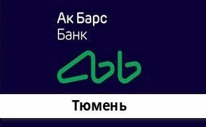 Справочная информация: Банкоматы Ак Барс Банка в Тюмени — часы работы и адреса терминалов на карте