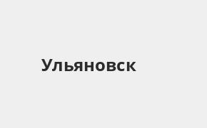Справочная информация: Банкоматы Ак Барс Банка в Ульяновске — часы работы и адреса терминалов на карте