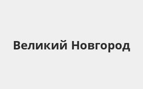 Справочная информация: Банкоматы Ак Барс Банка в городe Великий Новгород — часы работы и адреса терминалов на карте