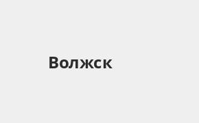 Справочная информация: Банкоматы Ак Барс Банка в Волжске — часы работы и адреса терминалов на карте