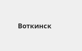 Справочная информация: Банкоматы Ак Барс Банка в Воткинске — часы работы и адреса терминалов на карте