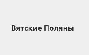 Справочная информация: Банкоматы Ак Барс Банка в Вятских Полянах — часы работы и адреса терминалов на карте
