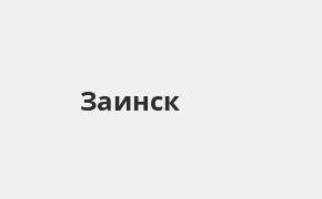 Справочная информация: Банкоматы Ак Барс Банка в Заинске — часы работы и адреса терминалов на карте