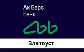 Справочная информация: Отделение Ак Барс Банка по адресу Челябинская область, Златоуст, улица Скворцова, 2 — телефоны и режим работы